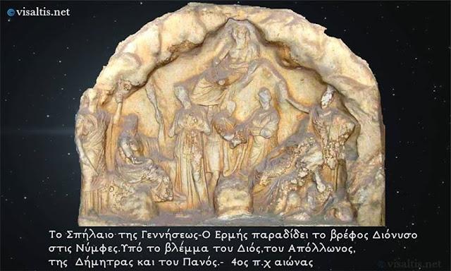 Αποτέλεσμα εικόνας για Στη Ζελμισό της Θράκης, η γέννηση του Θεού
