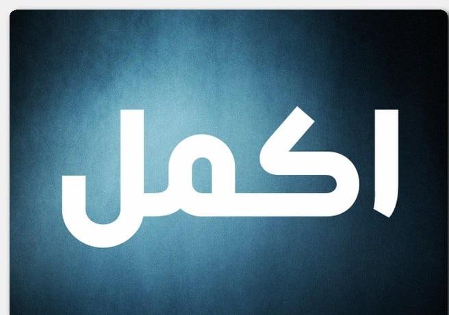 معنى أسم أكمل وحكم التسمية بهذا الأسم فى الإسلام