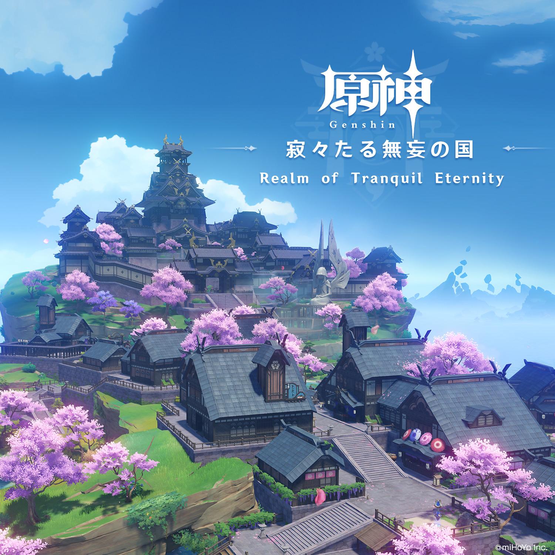 原神 - 寂々たる無妄の国 Realm of Tranquil Eternity
