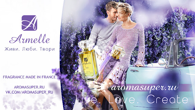 армель парфюм фото. Бизнес с Armelle Parfum. Армель фото, картинки