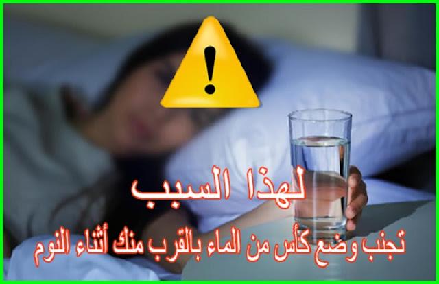 خطير لا تتهاون: وضع كأس ماء بالقرب منك أثناء النوم يشكل خطر على صحتك!