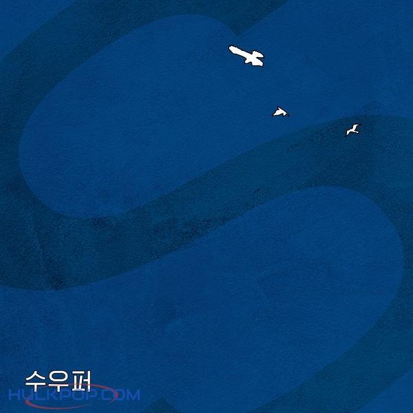 C.A.P – 수우퍼 – Single