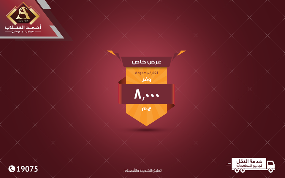 عروض أحمد السلاب على السيراميك من الفتره 28 فبراير حتى نفاد الكمية 2018