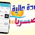 حصريا ROCHDI TV تطبيق جديد كليا لمشاهدة القنوات العربية على هاتفك و بجودة جد عالية لايفوتك 2019