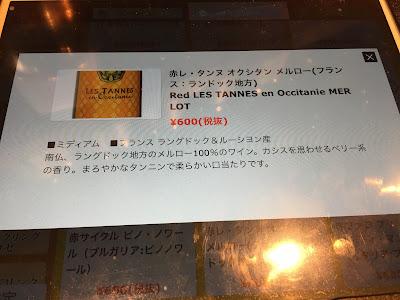 三軒茶屋にあるRIKI A(リキエー)の注文用タブレットに表示されるワインの説明
