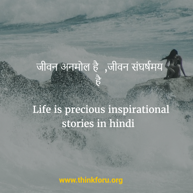 http://www.thinkforu.org/2017/07/life-is-precious-inspirational-stories.html