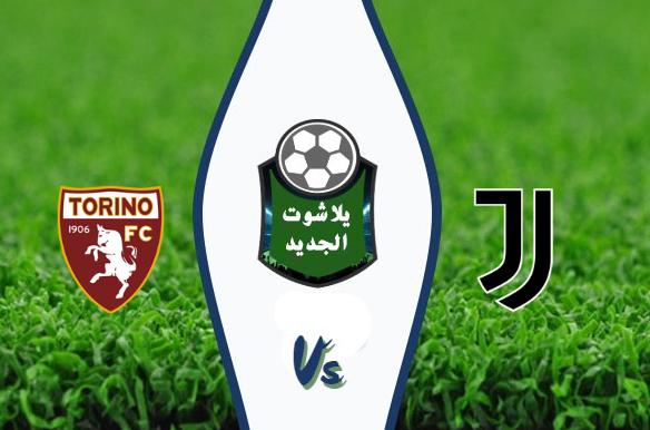 نتيجة مباراة يوفنتوس وتورينو اليوم السبت 4 يوليو 2020 في الدوري الإيطالي