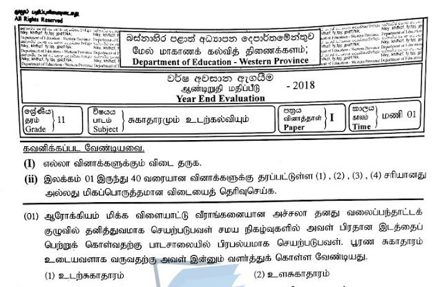 Health | Western Provincial Department - 3rd Term Exam November 2018