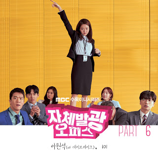 Chord : Lee Won Suk 이원석 (Daybreak) - 101 ~Male Ver.~ (OST. Radiant Office)