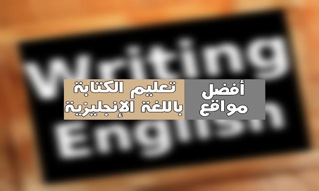 أفضل مواقع لتحسين الكتابة باللغة الانجليزية للمبتدئين