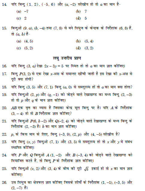 coordinate geometry in hindi,maths in hindi,hindi notes of maths for competition,mcq in hindi,hindi medium notes,