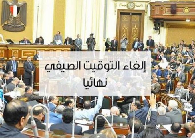 رسميا لجنة الادارة المحلية بمجلس النواب تقرر ايقاف العمل بالتوقيت الصيفى نهائيا