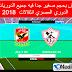 تحميل باتش بيس 2018 PES الدورى المصرى باخر الانتقالات Super Egypte Patch Pes 2018