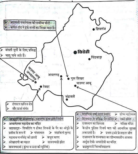 Sirohi map photo