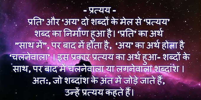 प्रत्यय - परिभाषा, भेद और उदाहरण : हिन्दी व्याकरण, Pratyay in Hindi Grammar