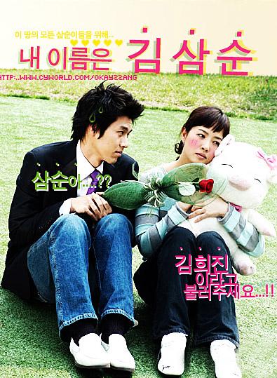 Xem Phim Tên Tôi Là Kim Sam Soon 2005