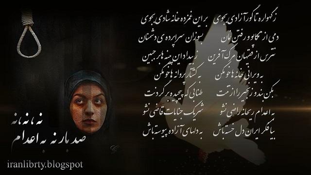 ایران- کمپ لیبرتی ترانه روزبه زگهواره تا گور#آزادی بجوي