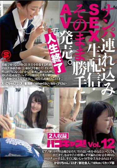 PCAS-012 Nampa Tsurekomi SEX Raw Delivery, As It Is Freely AV Released.In Life End Pakokyasu Vol.12
