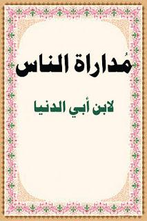 حمل كتاب مداراة الناس لابن أبي الدنيا