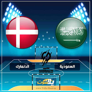 بث مباشر مشاهدة مباراة السعودية والدنمارك لايف اليوم 14-1-2019 في كاس العالم لكرة اليد للرجال