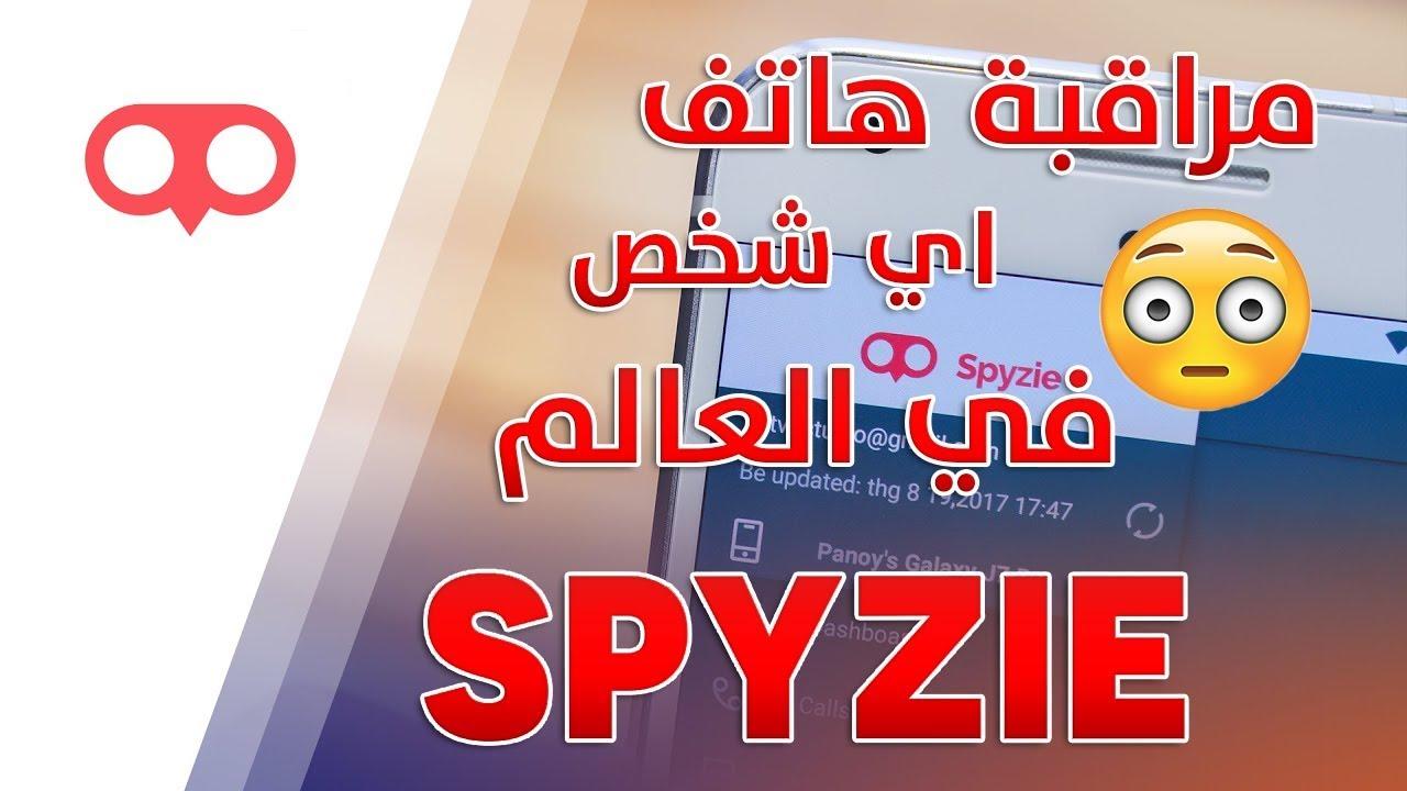 تحميل برنامج Spyzie للأيفون والأندوريد مدفوع اخر اصدار 2020 مجانا