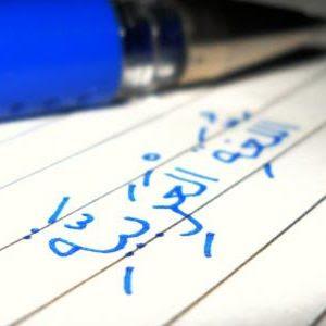 Kemampuan yang Harus Anda Miliki untuk Menguasai Bahasa Arab