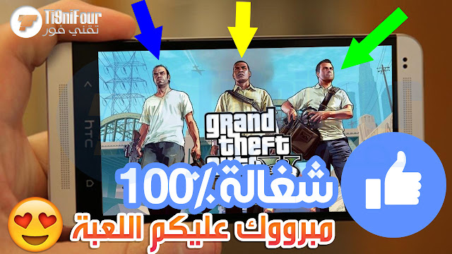تحميل وتشغيل لعبة GTA 5 على الأندرويد مجانا شغالة 100%