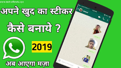 Turn any photo into a WhatsApp sticker with this free Android app in hindi