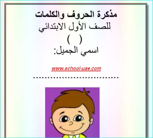 مذكرة  حروف وكلمات اللغة العربية للصف الأول الفصل الأول –  مدرسة الامارات