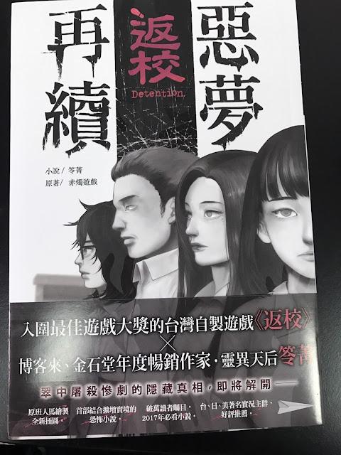 台式恐怖遊戲《返校》推出驚悚小說<返校:惡夢再續>