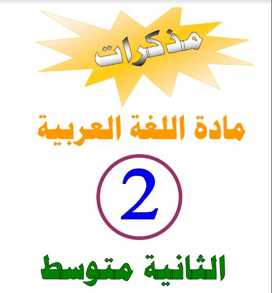 مذكرات السنة الثانية متوسط لغة عربية pdf الجيل الثاني