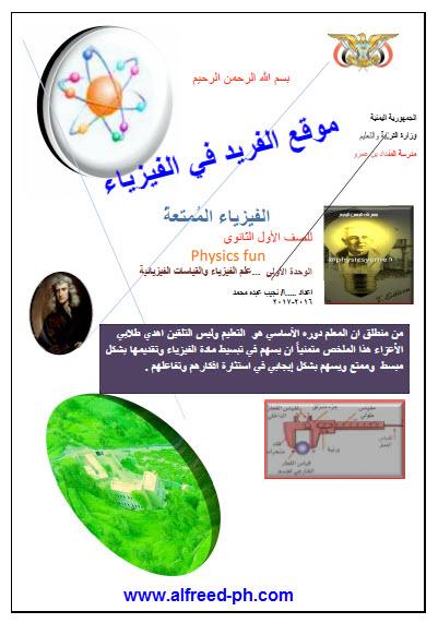 تحميل كتاب الفيزياء اول ثانوي