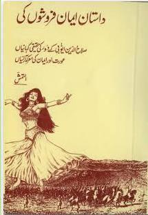 Dastan Eiman Faroshon Ki Urdu pdf book