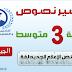 تحضير نص الإعلام الجديد لغة عربية للسنة الثالثة متوسط الجيل الثاني