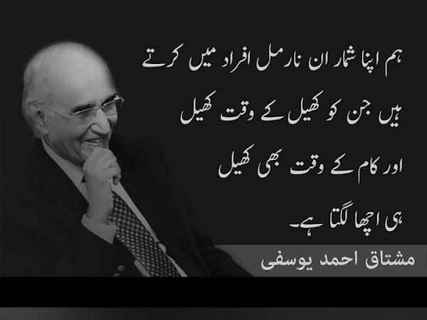 Mushtaq Ahmed Yousufi Iqtebasaat - Quotes - Jokes Images