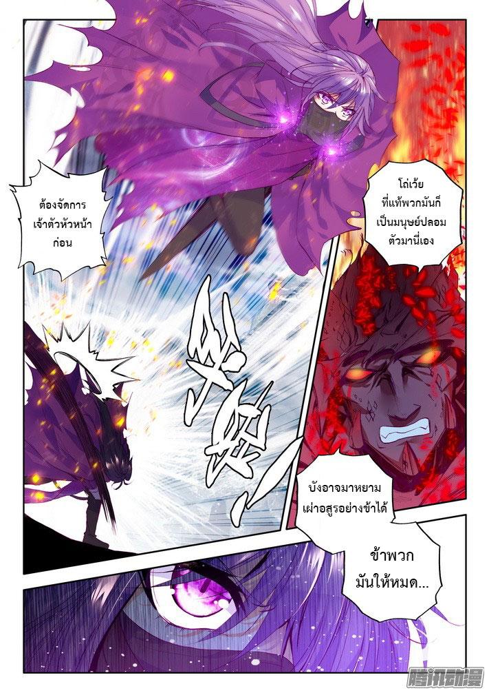 อ่านการ์ตูน Shen Yin Wang Zuo 69 ภาพที่ 14
