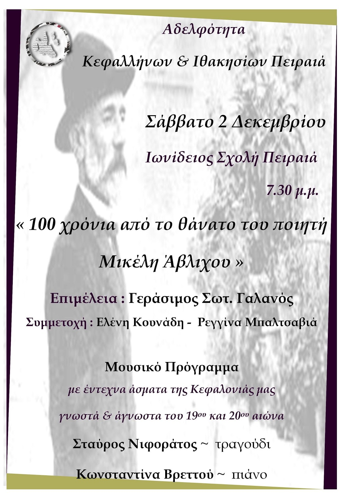 Εκδήλωση για τον Μικέλη Άβλιχο στον Πειραιά (2.12.2017)