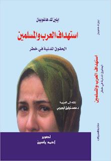 كتاب استهداف العرب والمسلمين | الحقوق المدنية في خطر pdf