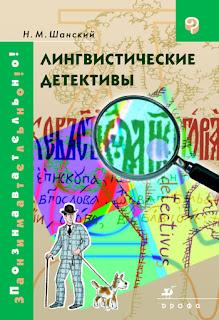http://e-libra.su/read/195800-lingvisticheskie-detektivy.html