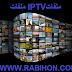 ملفات IPTV باقات OSN, Bein, SKY, France ليـوم 25/11/2017
