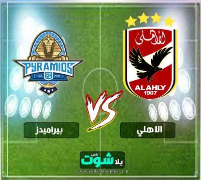 مشاهدة مباراة الاهلي وبيراميدز بث مباشر اليوم 18-4-2019 في الدوري المصري