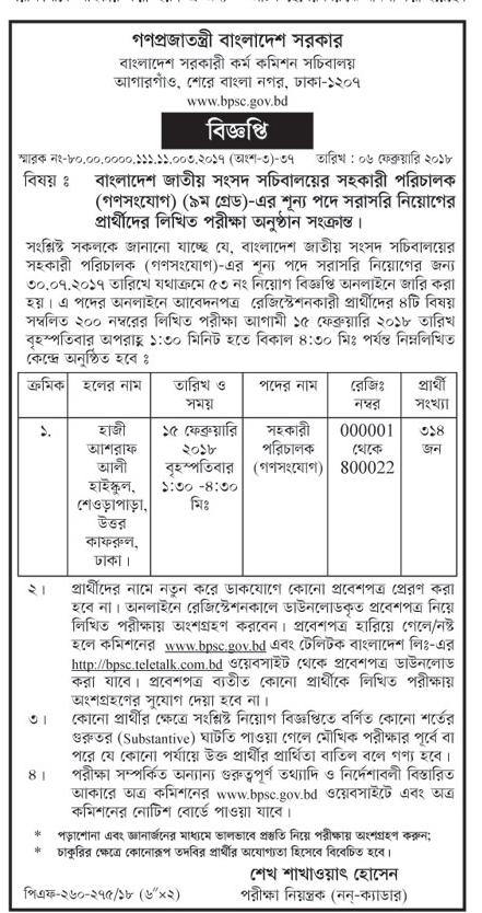 Bangladesh National Secretariat under 9th Grade 'Assistant Director (Public Relations)' Written Test Exam Date, Time And Seat Plan