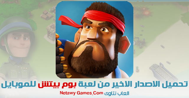 http://www.netawygames.com/2017/01/Download-Boom-Beach-Game.html