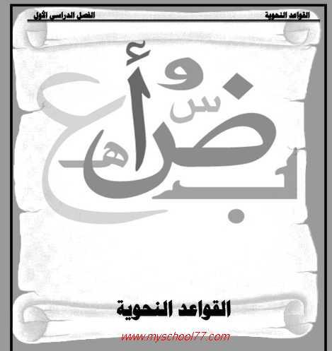 مذكرة النحو للصف الأول الثانوى نظام حديث ترم اول 2020 أ. أحمد توفيق-  موقع مدرستى