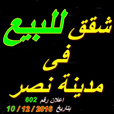 شقق للبيع بمدينة نصر 602 Apartments for sale Nasr City