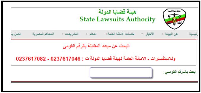 اسماء المرشحين لوظائف هيئة قضايا الدولة ومواعيد الاختبارات - بالرقم القومى على الانترنت