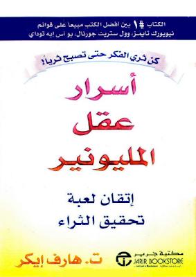 تحميل كتاب اسرار عقل المليونير pdf