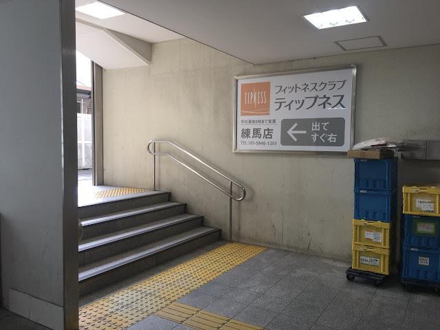 練馬駅 出口