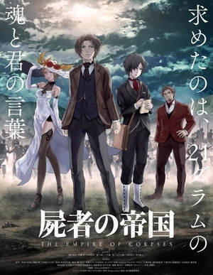 Sinopsis The Empire of Corpses (2015) - Film Jepang