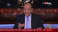 بر نامج كل يوم حلقة الإثنين 12-6-2017 مع عمرو اديب